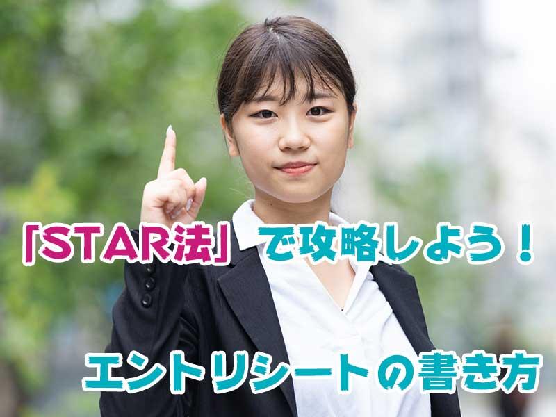 「STAR法」で攻略しよう!