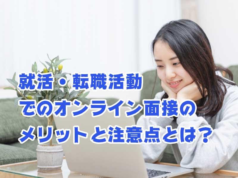 就活・転職活動でのオンライン面接のメリットと注意点とは?